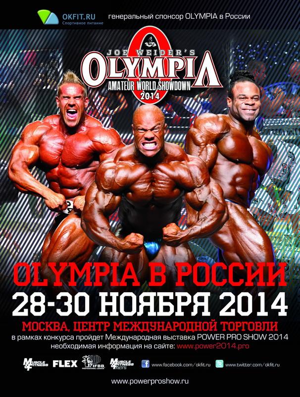 Любительская «Олимпия»-2014 в Москве