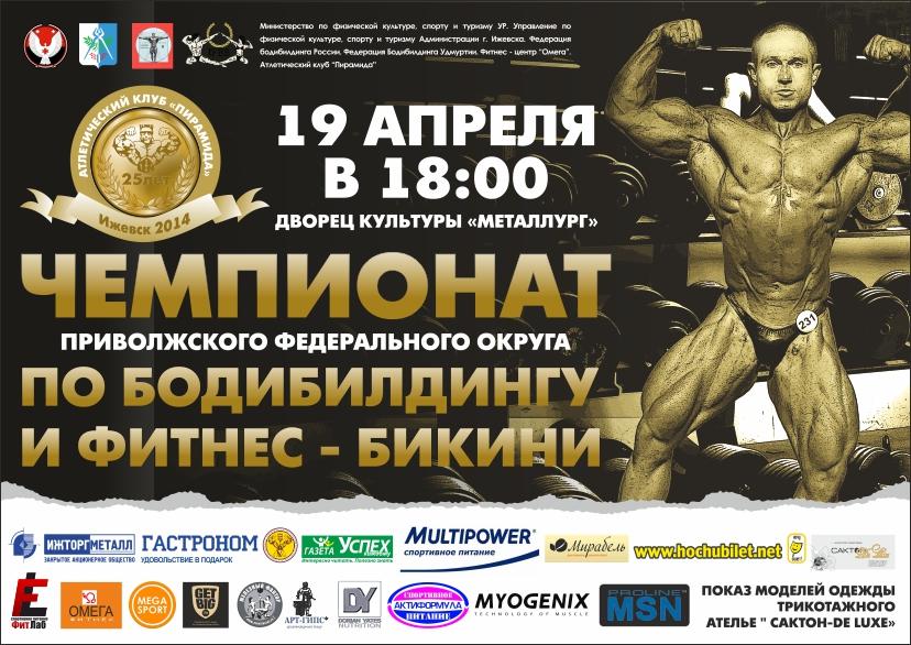 Чемпионат ПФО - 2014