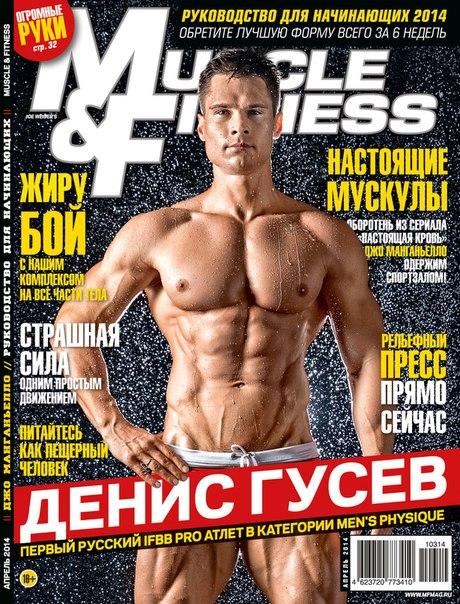 Денис Гусев на обложке «M&F»