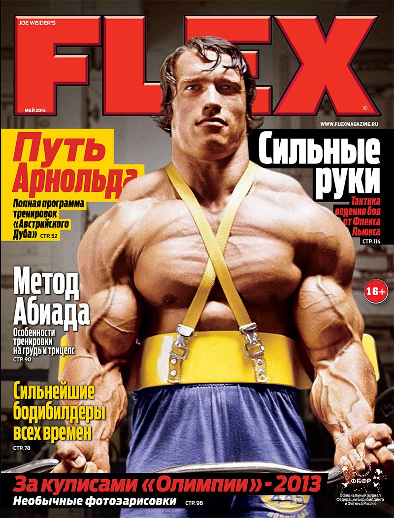 FLEX май 2014 (анонс номера)