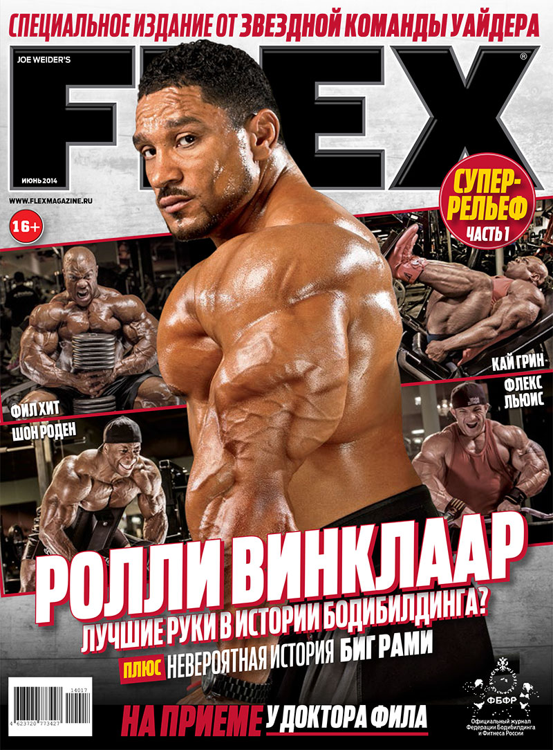FLEX июнь 2014 (анонс номера)