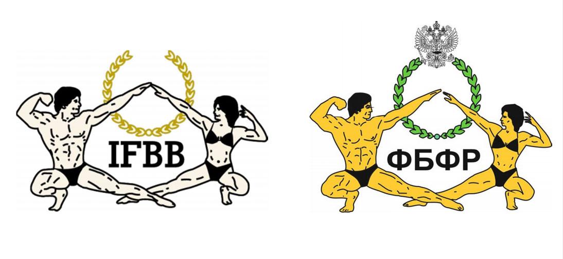 Логотипы IFBB и ФБФР