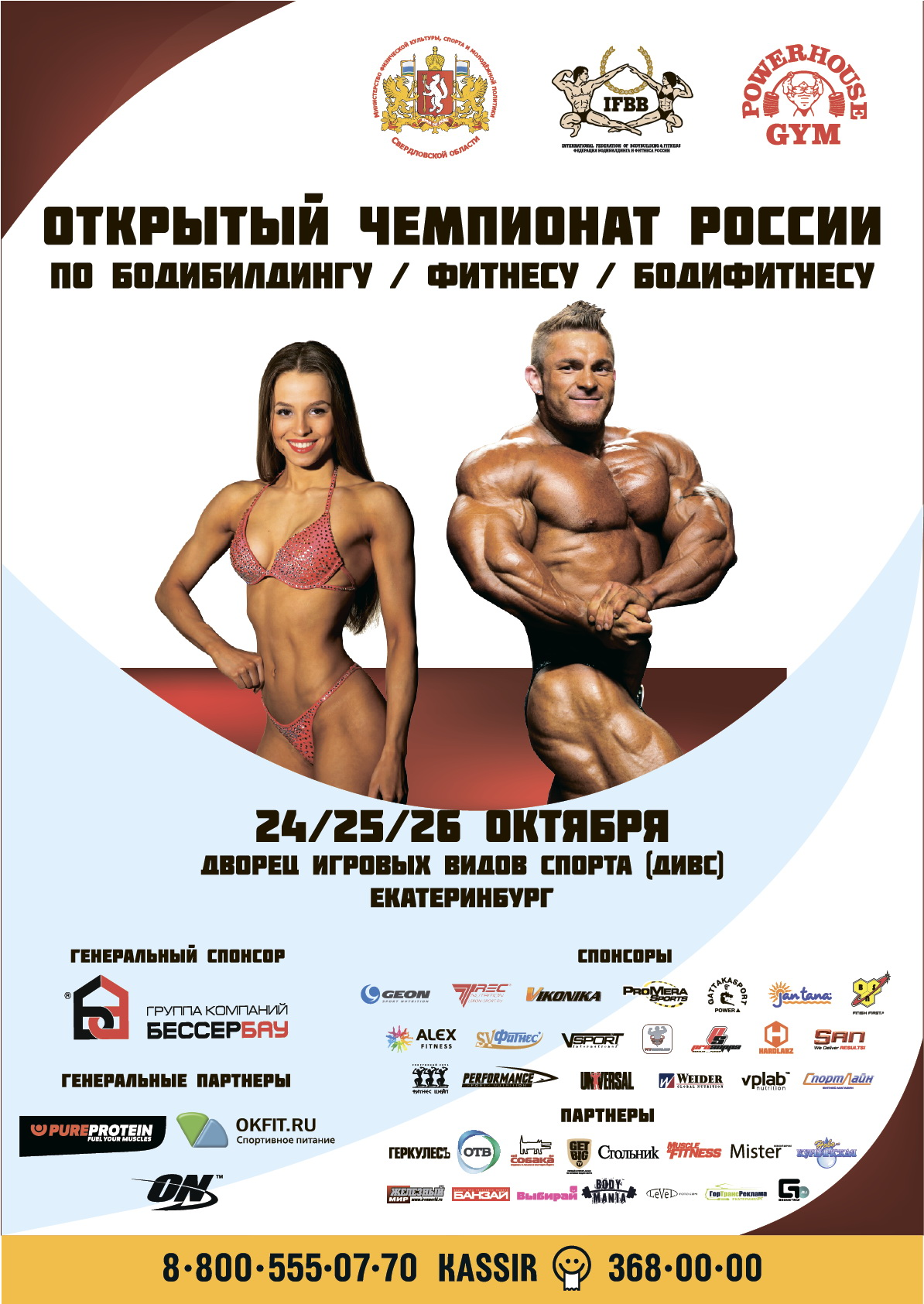 ФБФР Чемпионат России по бодибилдингу - 2014 (Екатеринбург)