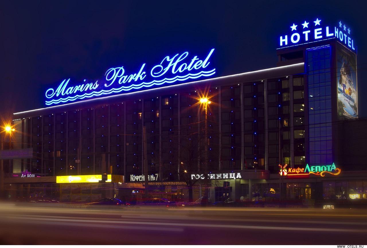Маринс Парк Отель (Екатеринбург)