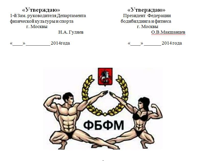 Положение о чемпионате Москвы по бодибилдингу - 2014