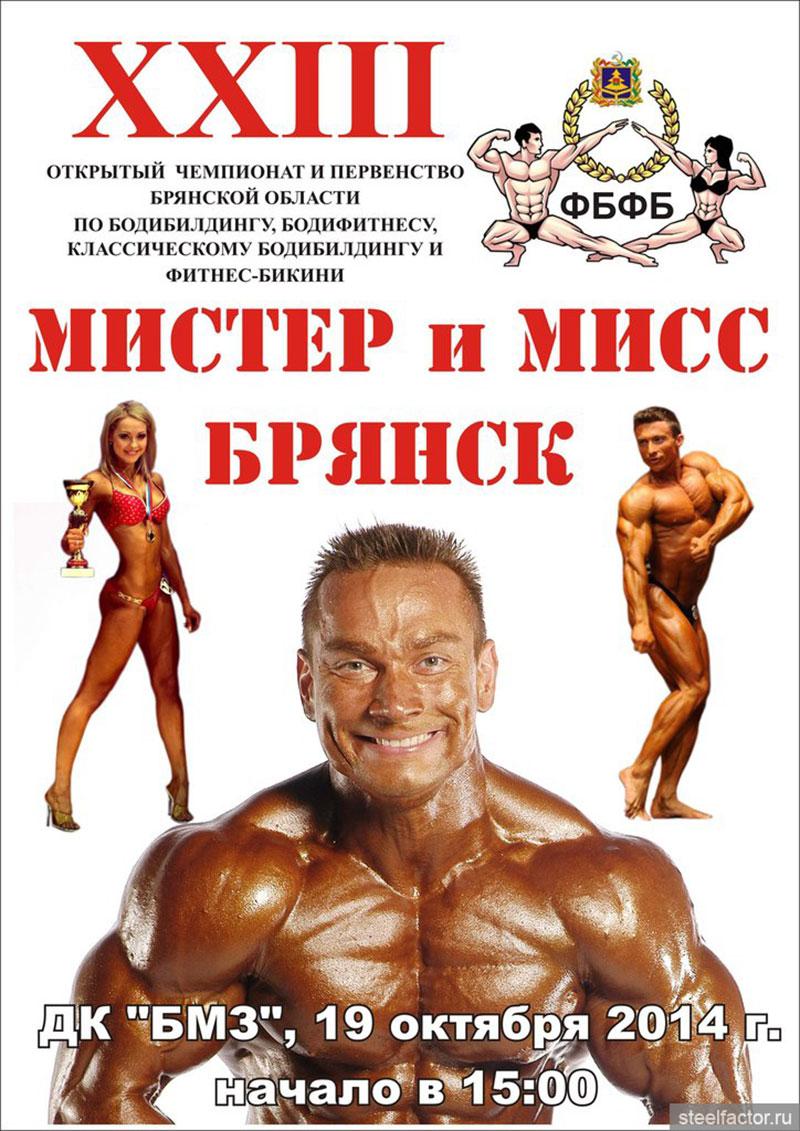 Чемпионат Брянской области - 2014