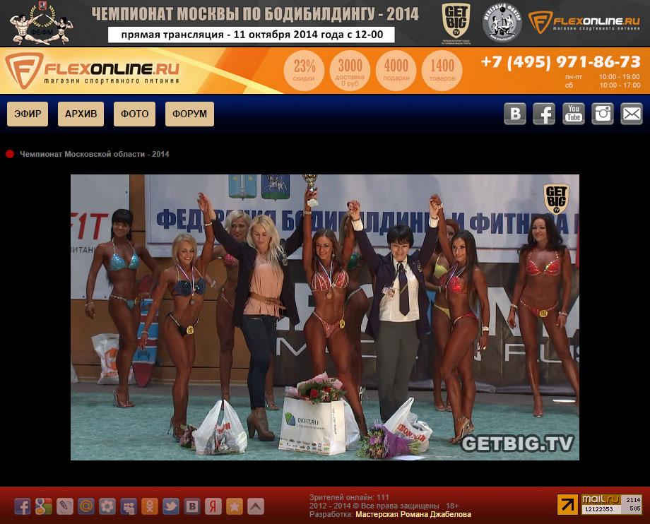 Прямая трансляция Чемпионата Москвы по бодибилдингу - 2014