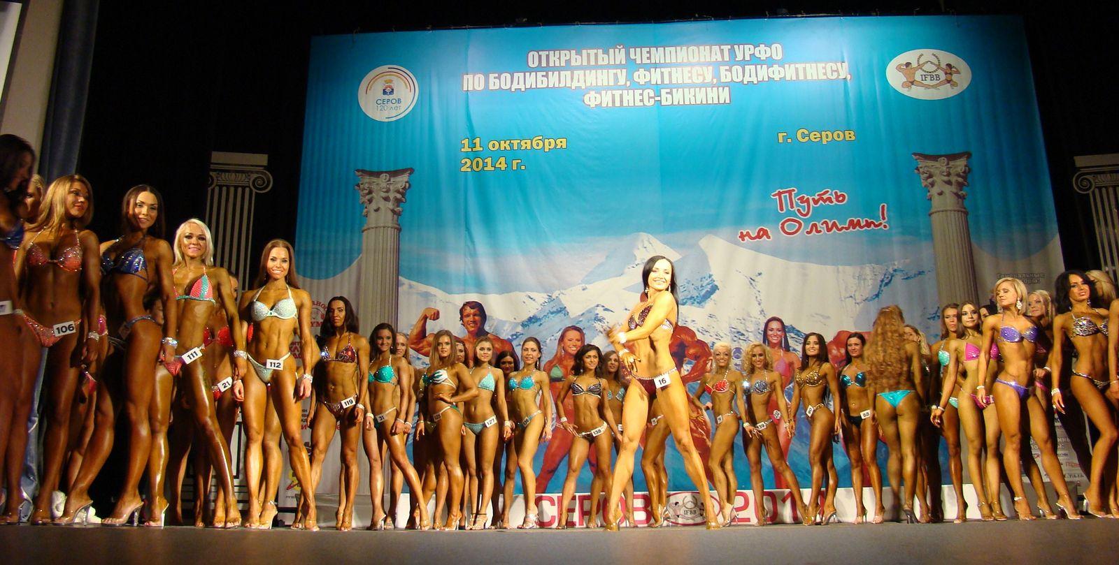 Фитнес-бикини до 163 см, 44 участницы
