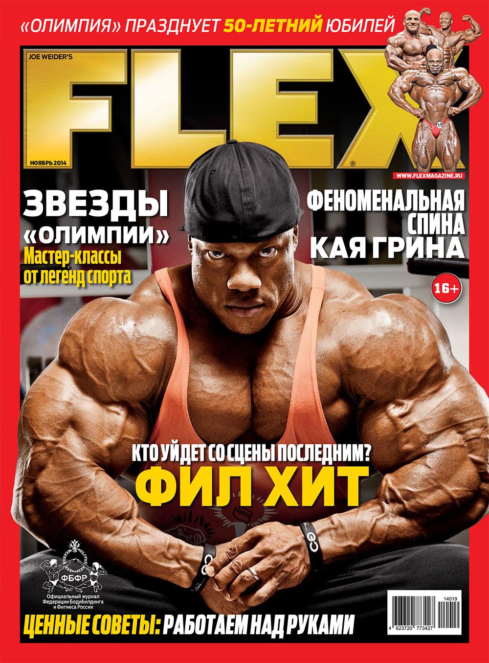 Анонс российского FLEX ноябрь 2014