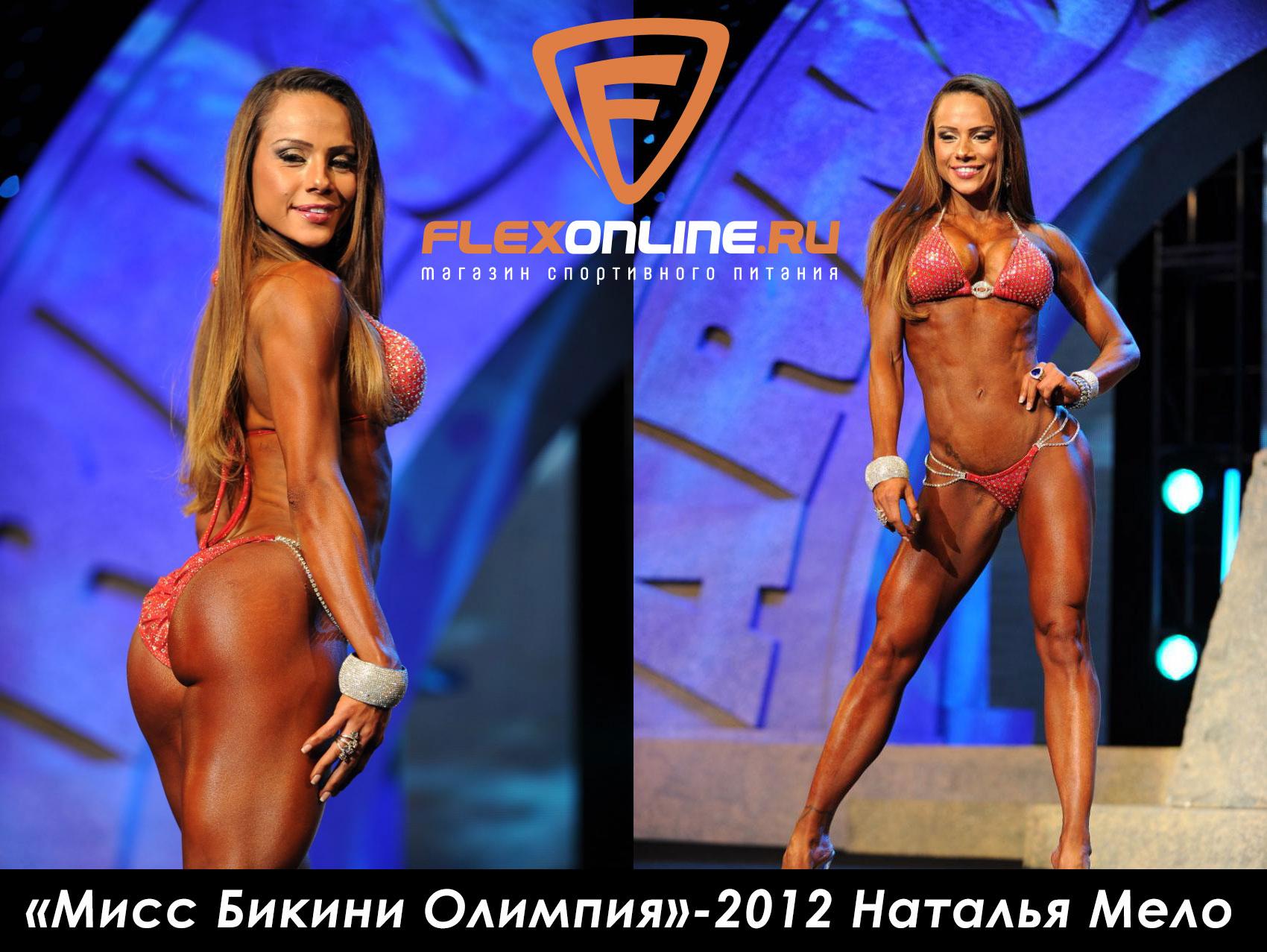 «Мисс Бикини Олимпия»-2012 Наталья Мело