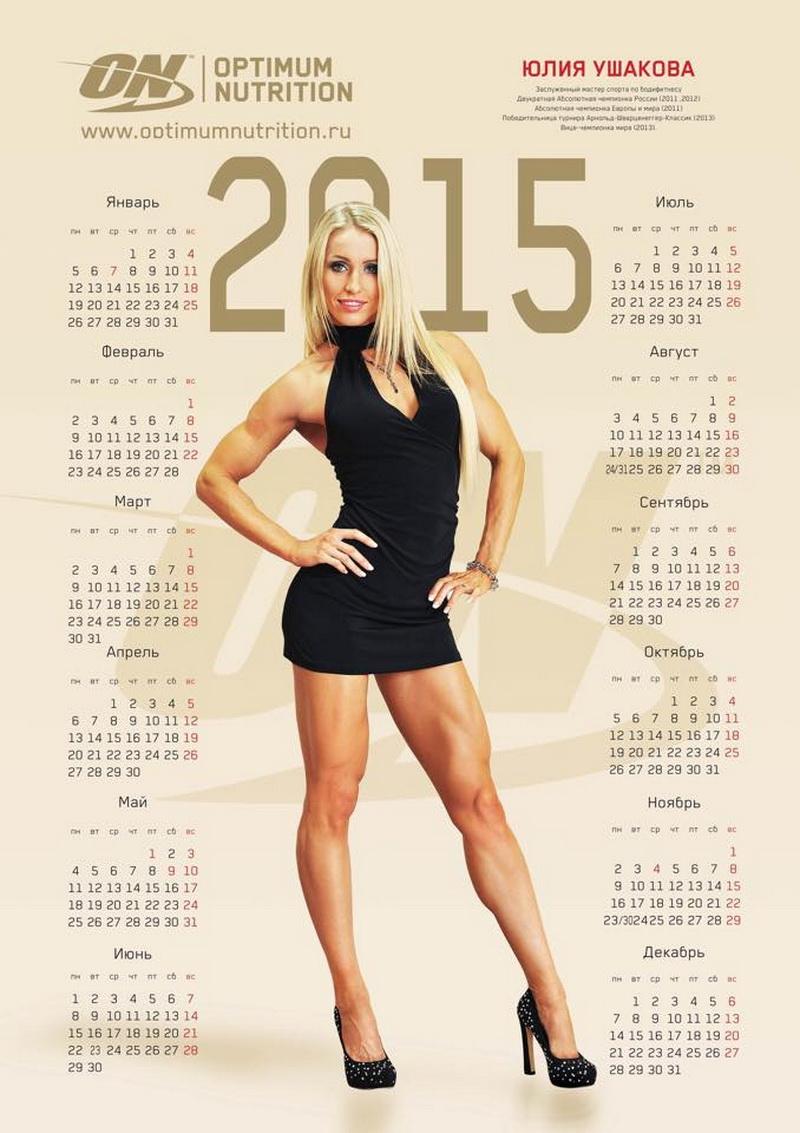 Юлия Ушакова - чемпионка мира по бодифитнесу, чемпионка «Арнольд Классик»-2013 среди любителей
