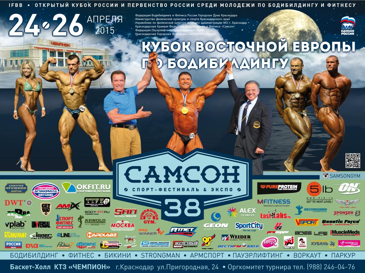 Афиша Кубка России по бодибилдингу - 2015