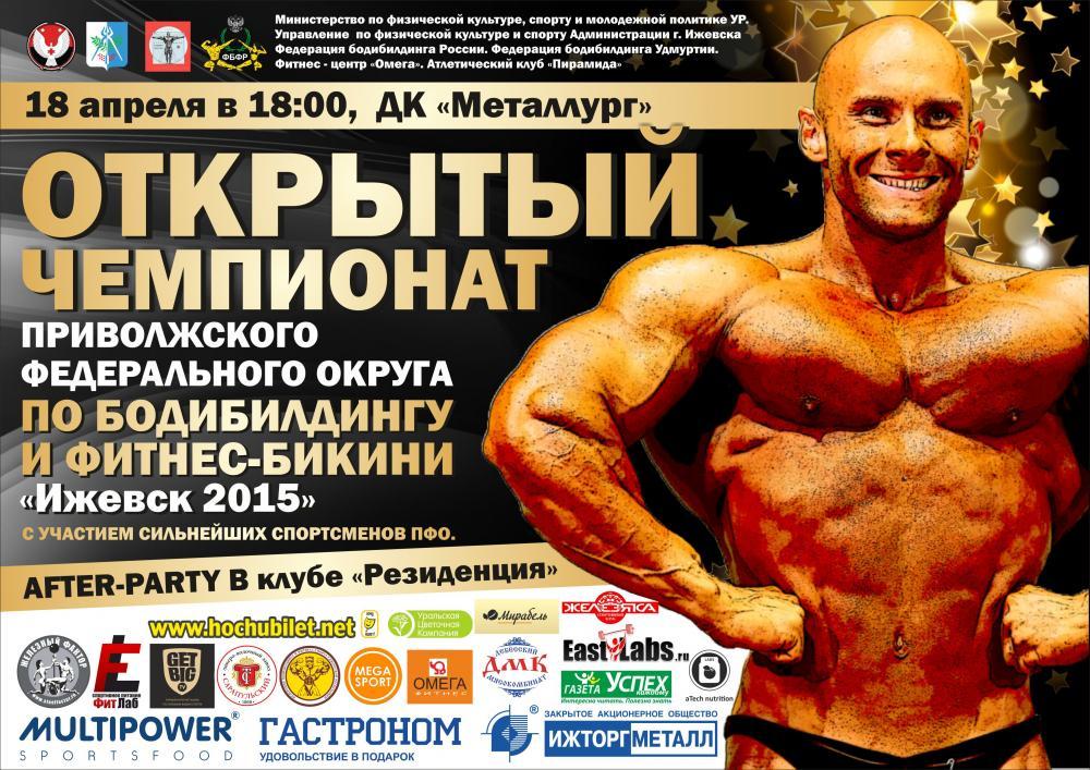 Чемпионат ПФО по бодибилдингу - 2015