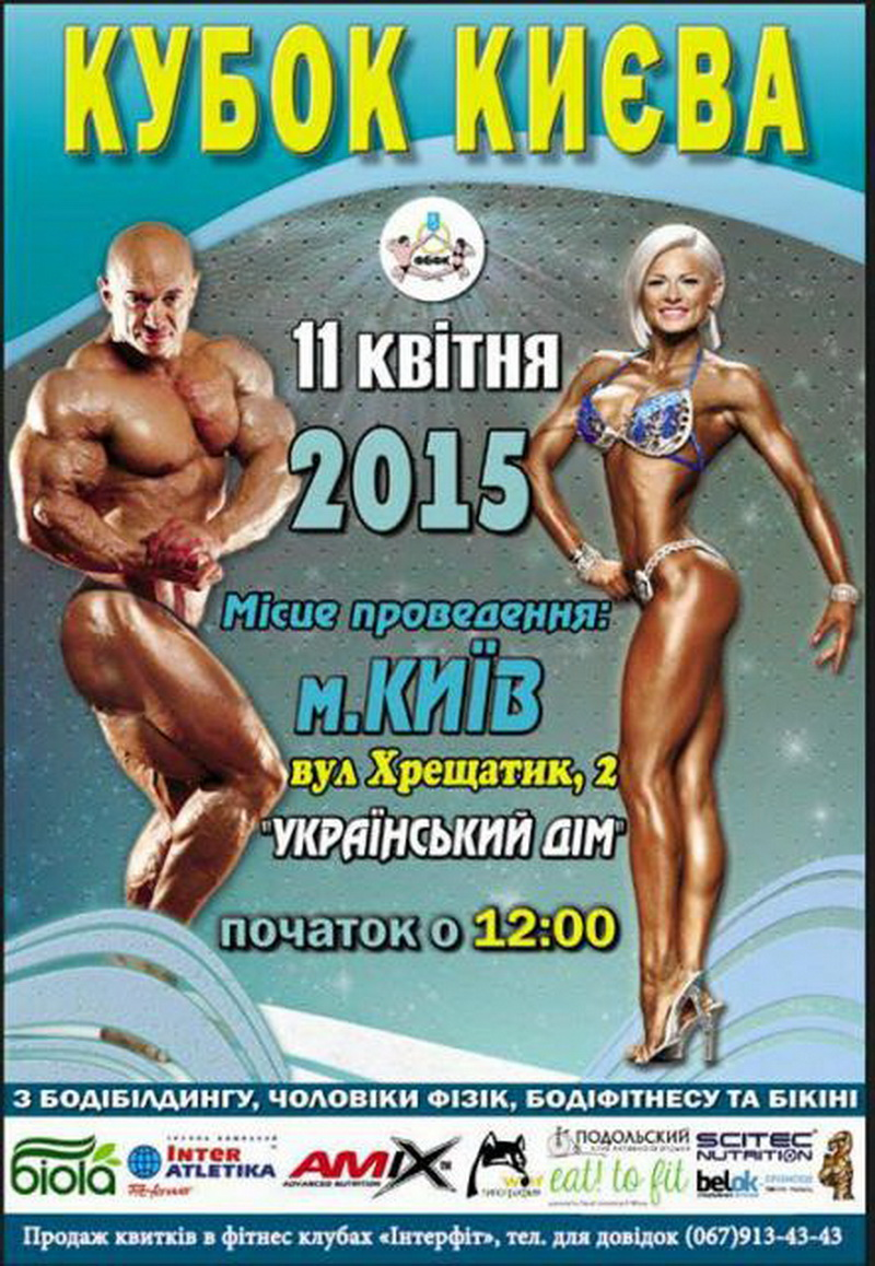 IFBB Кубок Киева по бодибилдингу - 2015