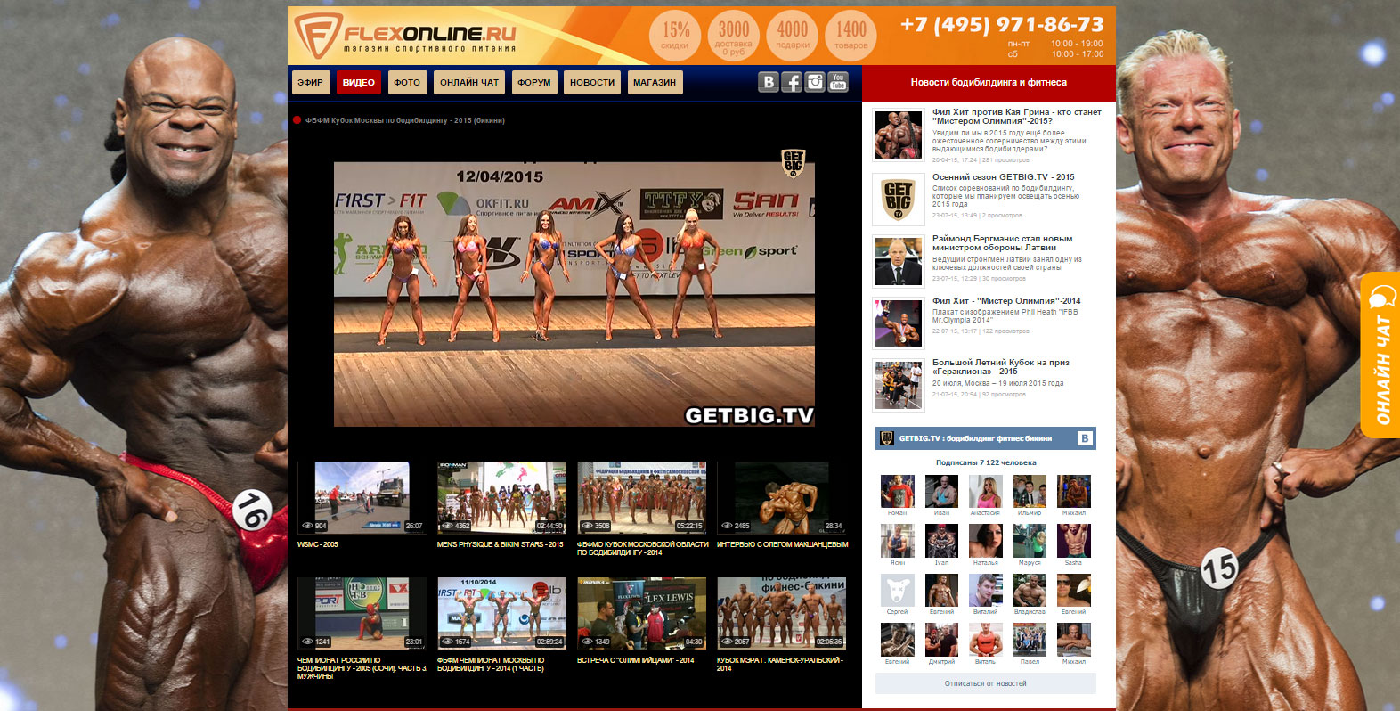 Телеканал GETBIG.TV