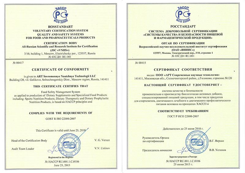 Производство сертифицировано по нормам СЭС РФ  и по международным нормам системы ХАССП (с 2004 г.)