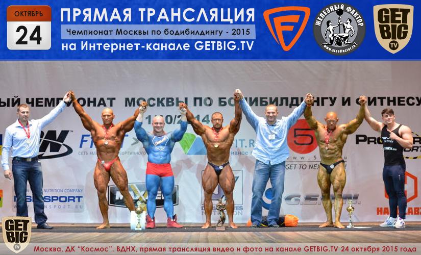 Трансляция чемпионата Москвы по бодибилдингу - 2015