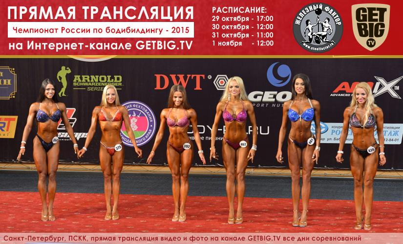 Трансляция чемпионата России по бодибилдингу - 2015