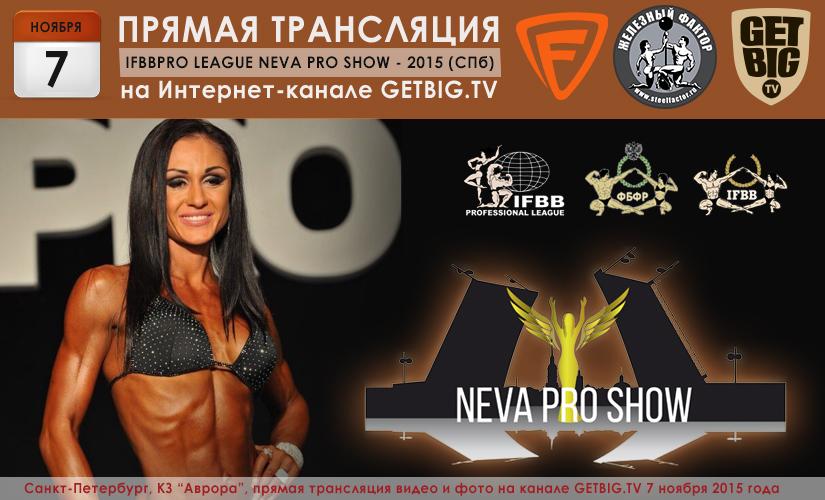 Трансляция IFBB «Нева Про шоу» - 2015