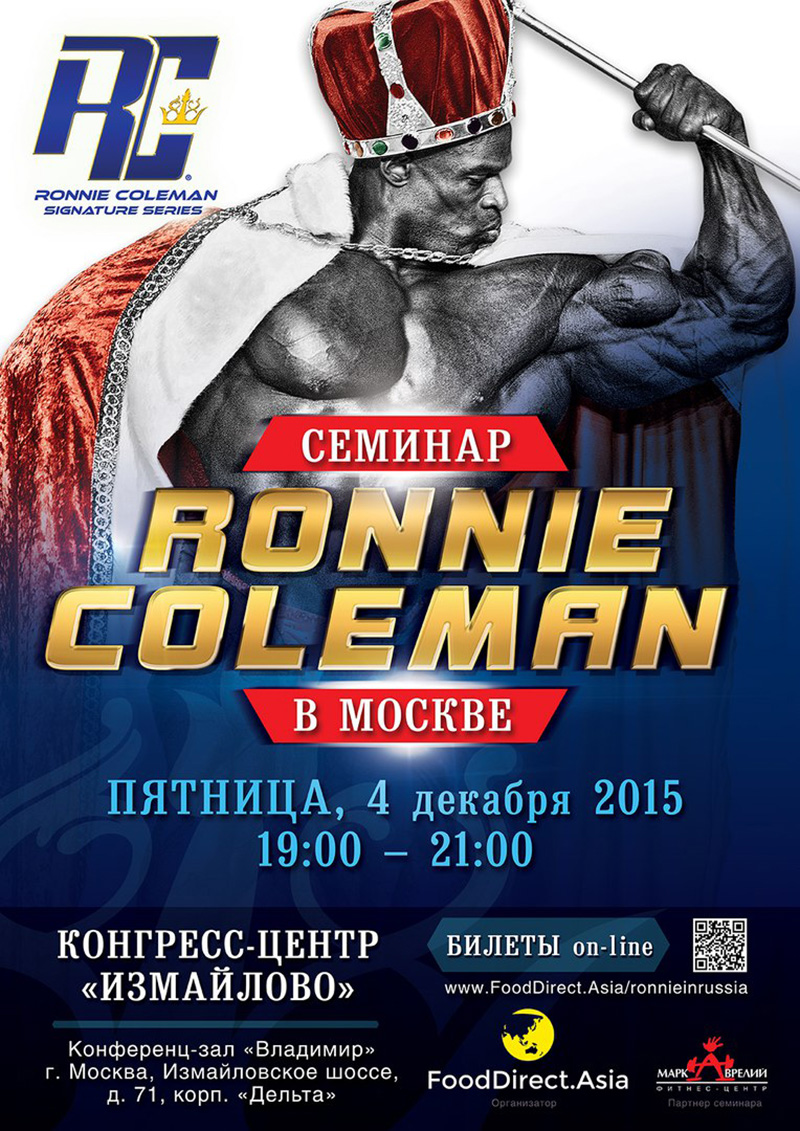 Семинар Ронни Коулмэна в Москве