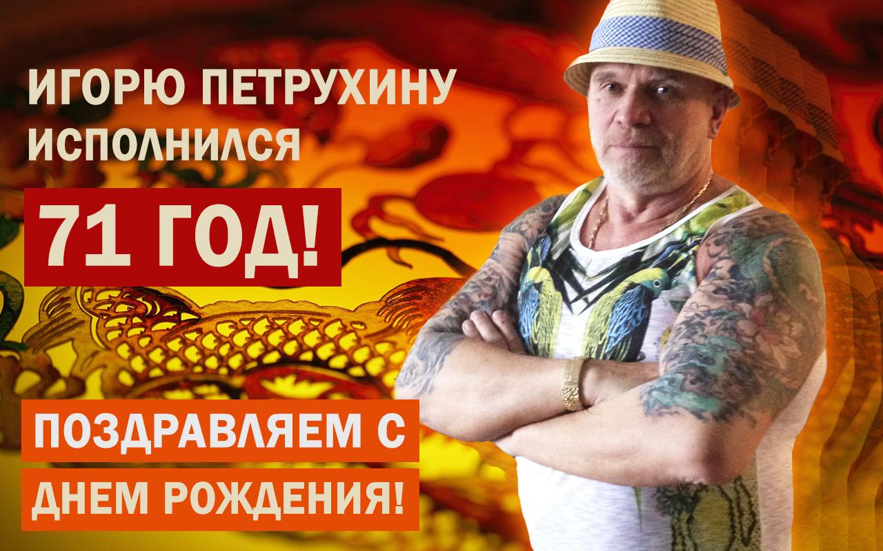 День рождения Игоря Филипповича Петрухина!