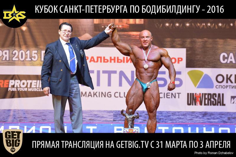 Прямая трансляция Кубка СПб по бодибилдингу - 2016 (смотреть прямую трансляцию)