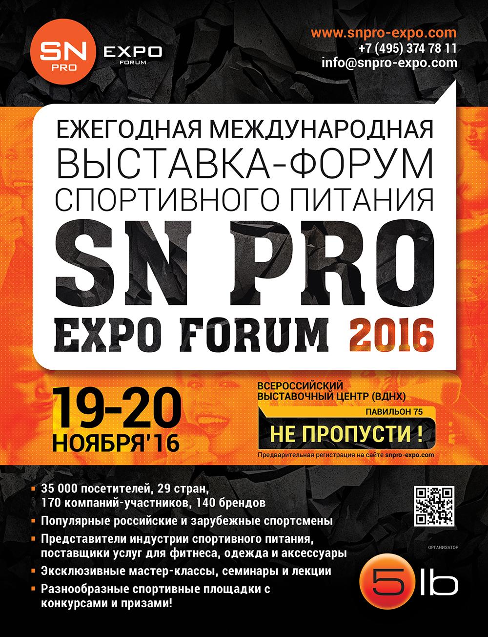 Выставка «SN PRO EXPO» - 2016: больше, круче, спортивнее!