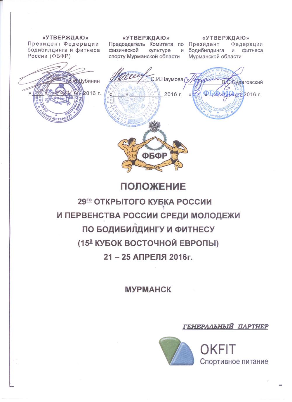 Кубок России по бодибилдингу - 2016 (положение)