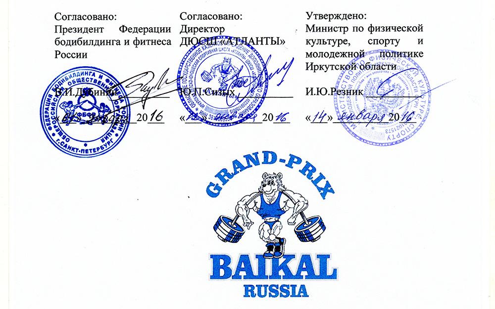 Гран-при «Байкал» - 2016 (бодибилдинг, фитнес и фитнес-бикинини)