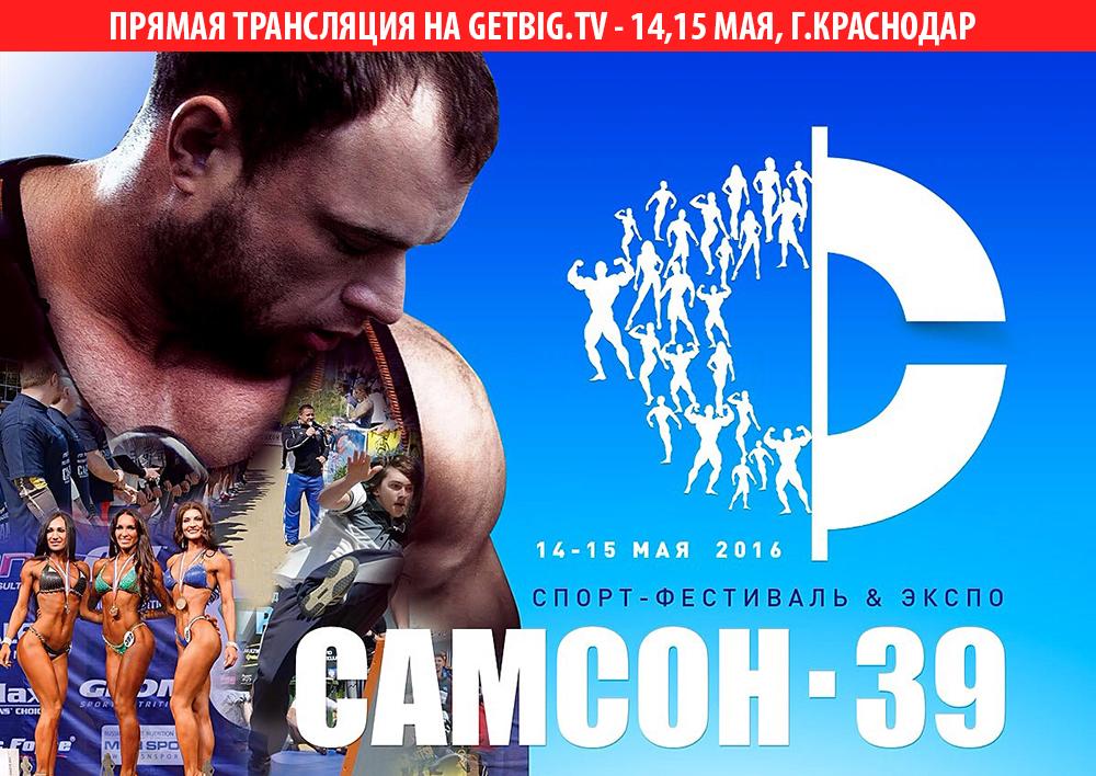 Кубок Краснодарского края «Самсон»-39 (положение)