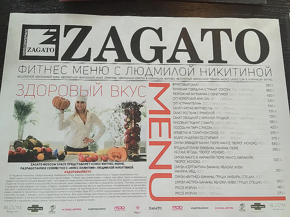 «Здоровый вкус» от Людмилы Никитиной в ресторане «Zagato»