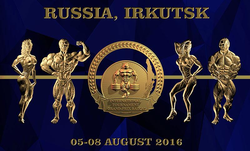 Список участников «Гран-при Байлкал»-2016