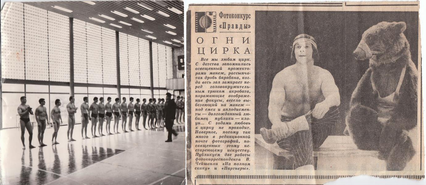 Игорь Петрухин на соревнования по культуризму (крайний слева) и в статусе артиста Российского цирка