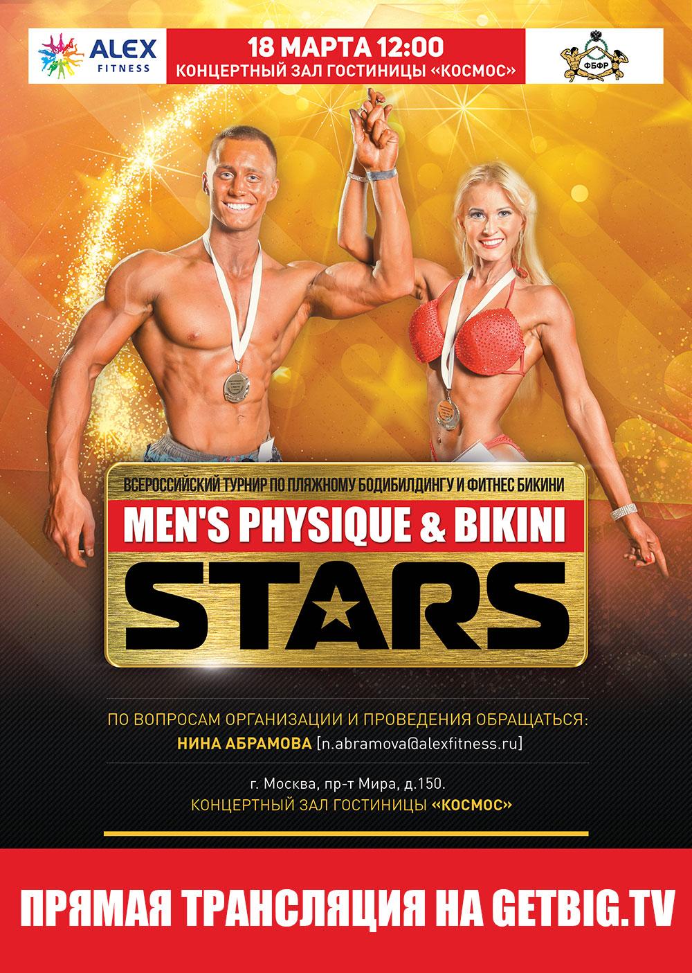 Men's Physique & Bikini Stars - 2017 (положение)