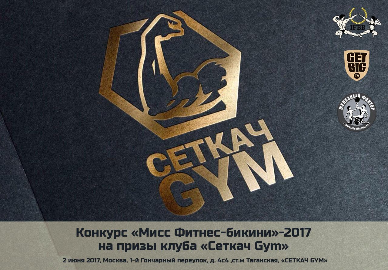 Конкурс «Мисс Фитнес-бикини»-2017 на призы клуба «Сеткач Gym»