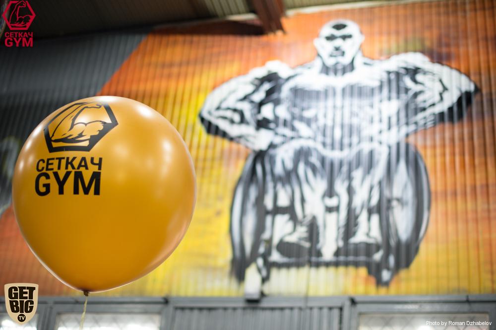 Открытие спортзала «Сеткач Gym» для людей с ограниченными возможностями
