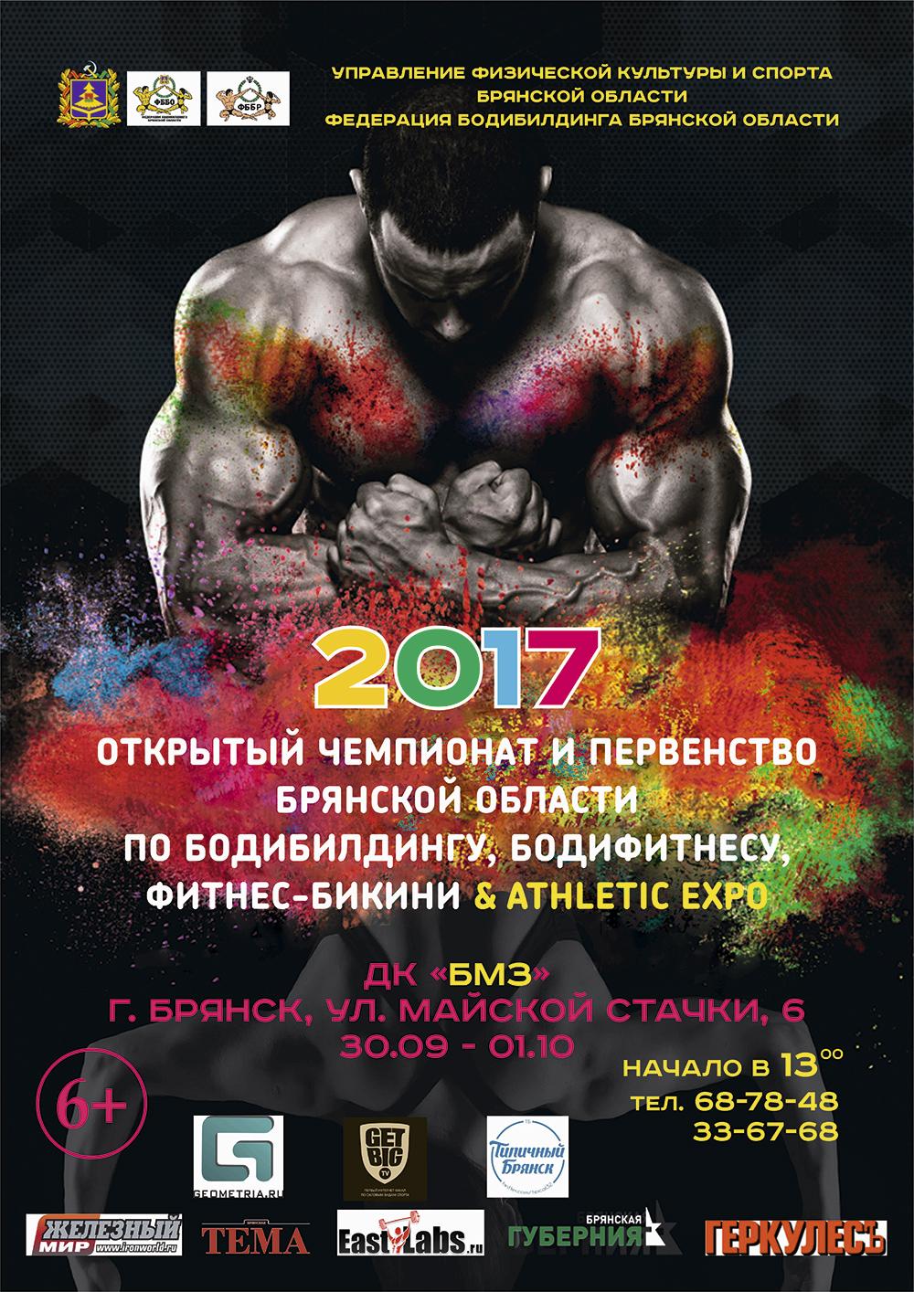 Положение: Чемпионат Брянской области по бодибилдингу - 2017