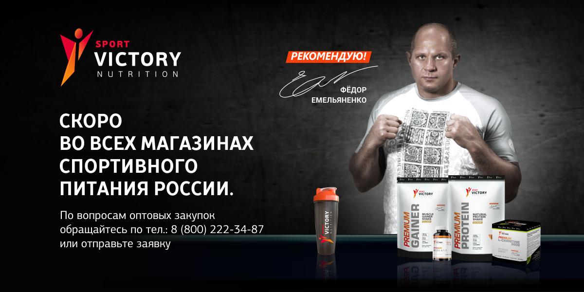 Новый российский бренд спортивного питания со суперзвездой MMA на контракте