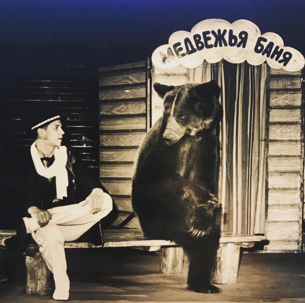 Знаменитый цирковой номер «Медвежья баня»