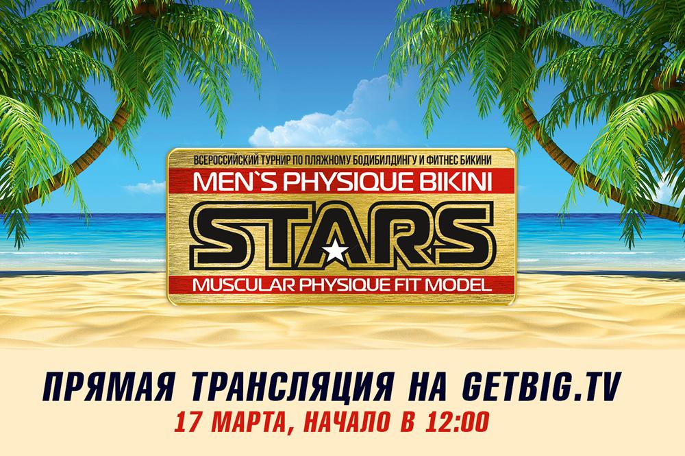 Расписание: Mens Physique & Bikini Stars - 2018
