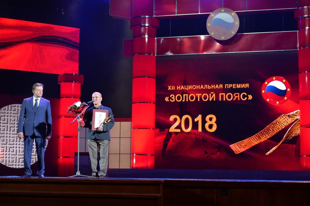 Золотой Пояс 2018
