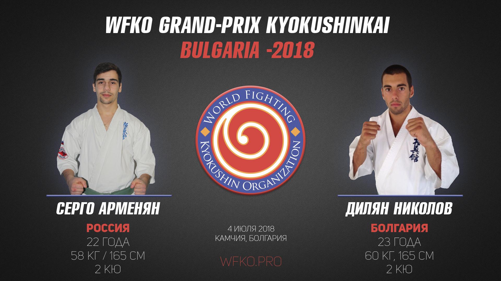 WFKO Grand-Prix Kyokushinkai / Bulgaria -2018