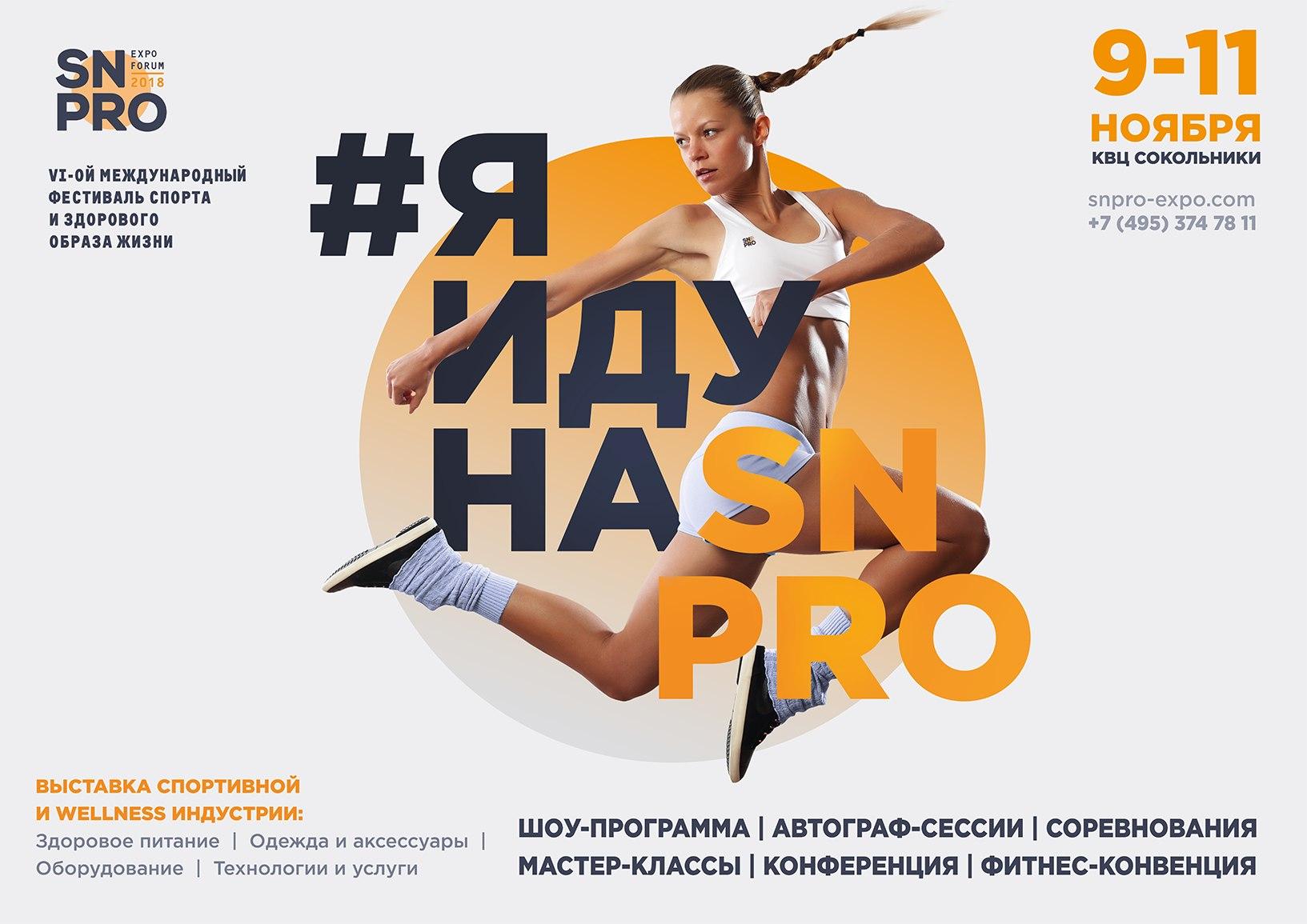 «SN PRO EXPO FORUM» - 2018