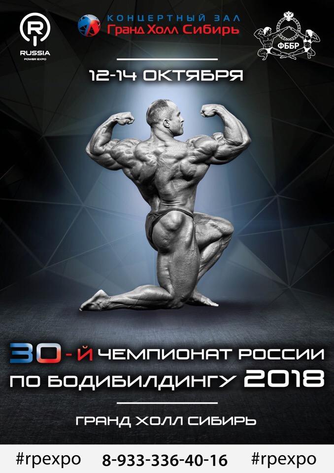 Анонс: Чемпионат России по бодибилдингу - 2018 в Красноярске