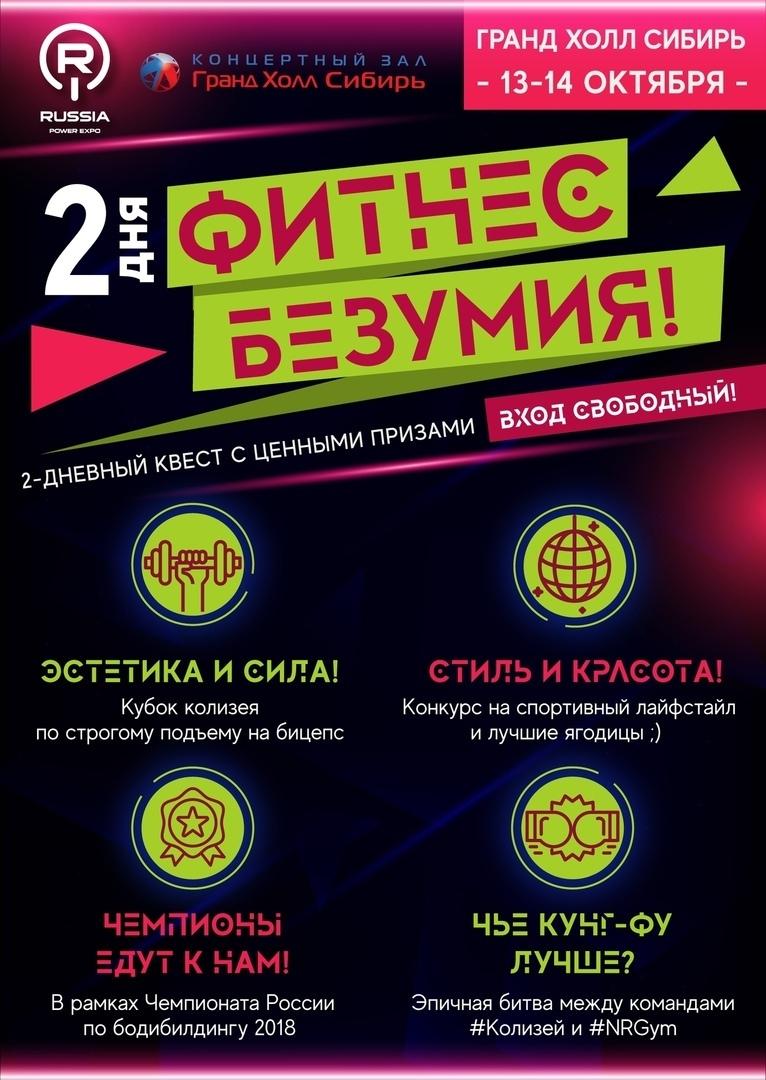 Главное мероприятие ФББР и выставка Russian Power Expo