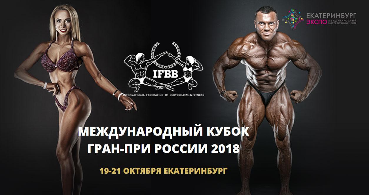 Список участников IFBB ELITE PRO SHOW - 2018