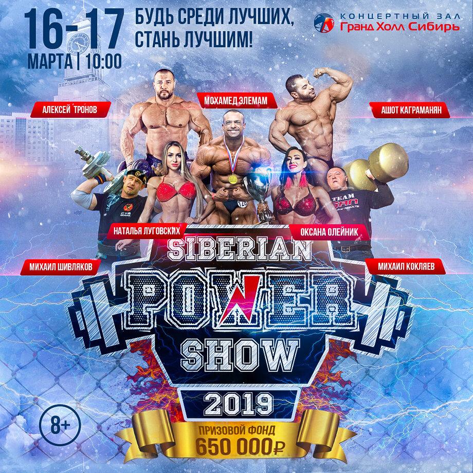 Положение: Siberian Power Show - 2018