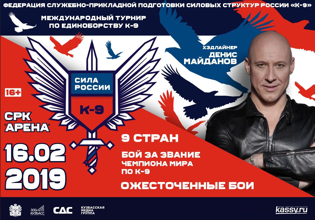 Международный турнир по единоборству К-9 «СИЛА РОССИИ»
