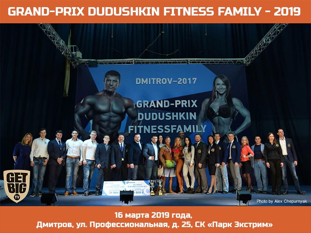 Положение: GRAND-PRIX DUDUSHKIN FITNESS FAMILY - 2019