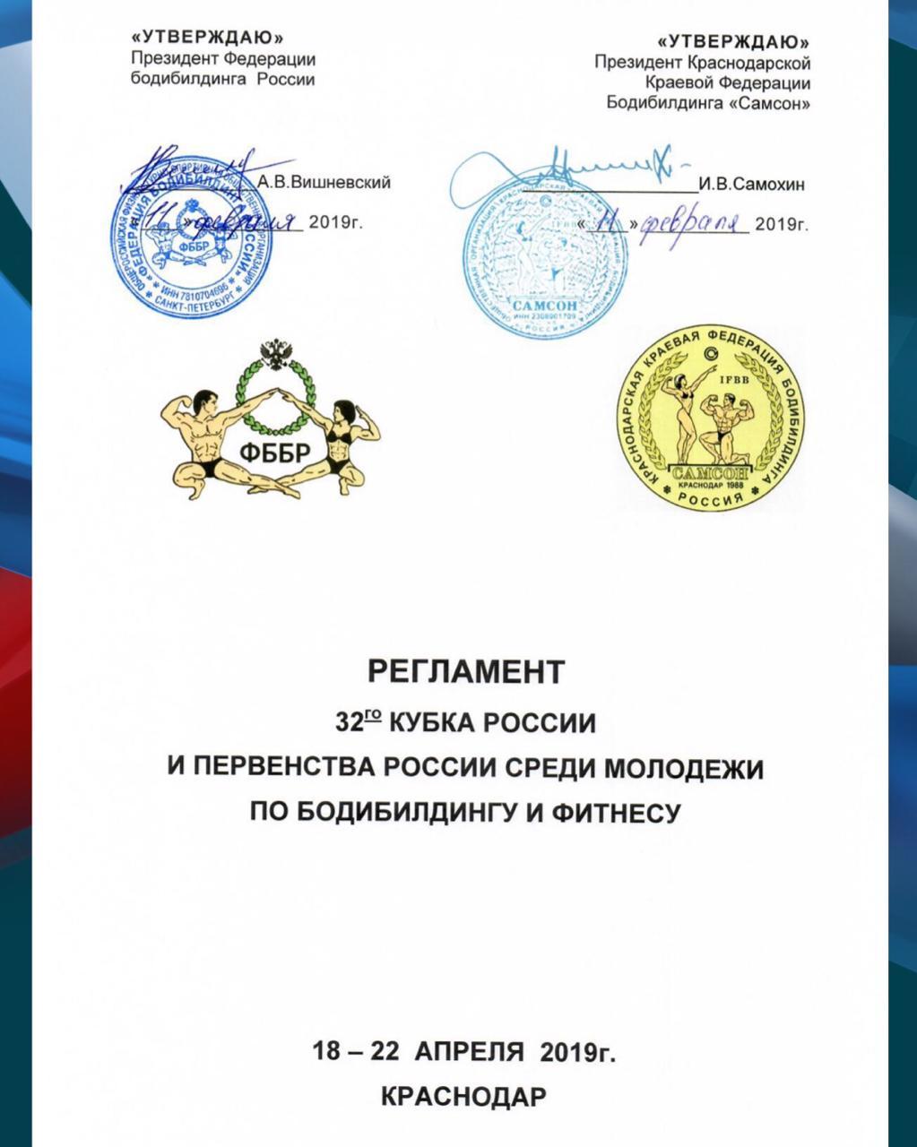 Положение: Кубок России по бодибилдингу - 2019